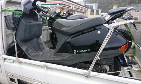 横須賀市バイク処分、リード50
