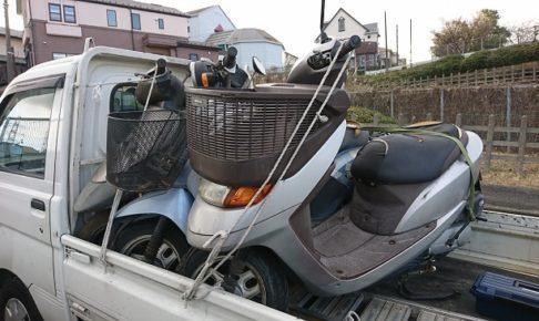 横浜市泉区バイク廃車